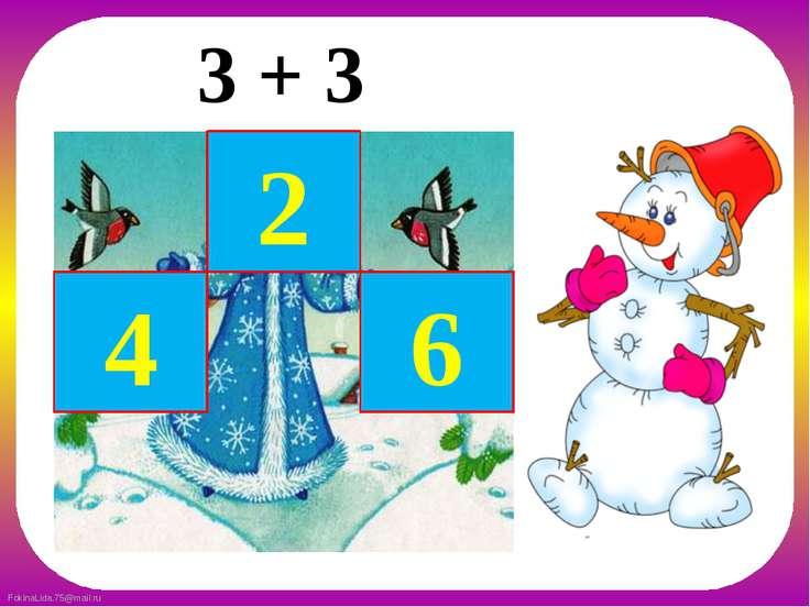 4 2 6 3 + 3 FokinaLida.75@mail.ru