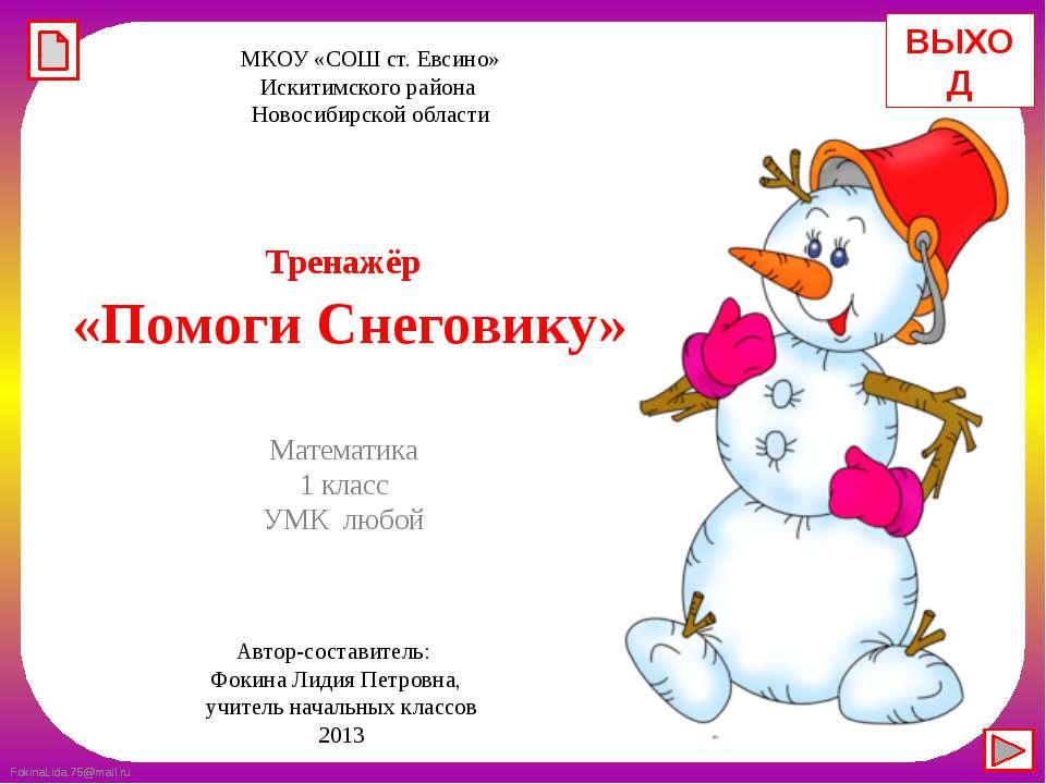 FokinaLida.75@mail.ru МКОУ «СОШ ст. Евсино» Искитимского района Новосибирской...