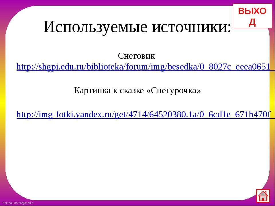 Используемые источники: Снеговик http://shgpi.edu.ru/biblioteka/forum/img/bes...