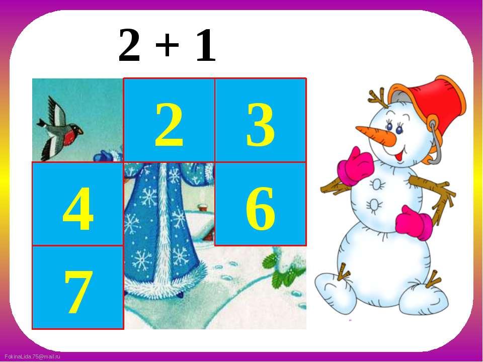 3 4 2 6 7 2 + 1 FokinaLida.75@mail.ru