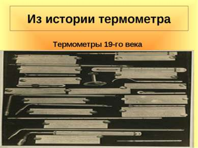 Из истории термометра Термометры 19-го века