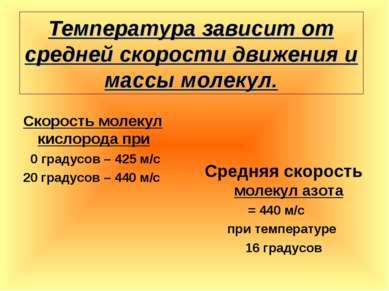 Температура зависит от средней скорости движения и массы молекул. Скорость мо...