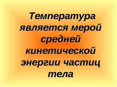 Температура является мерой средней кинетической энергии частиц тела