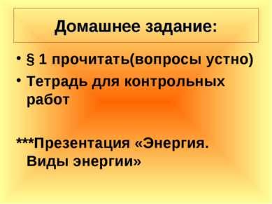 Домашнее задание: § 1 прочитать(вопросы устно) Тетрадь для контрольных работ ...