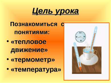 Цель урока Познакомиться с понятиями: «тепловое движение» «термометр» «темпер...