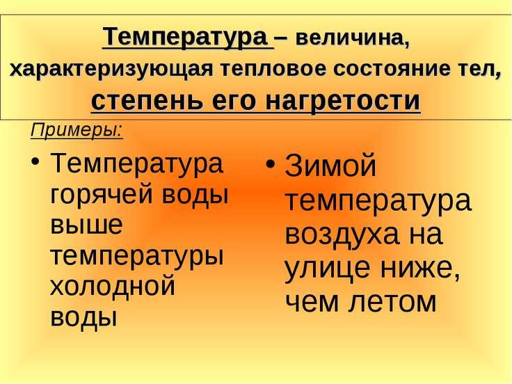Температура – величина, характеризующая тепловое состояние тел, степень его н...