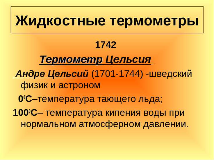 Жидкостные термометры 1742 Термометр Цельсия Андре Цельсий (1701-1744) -шведс...
