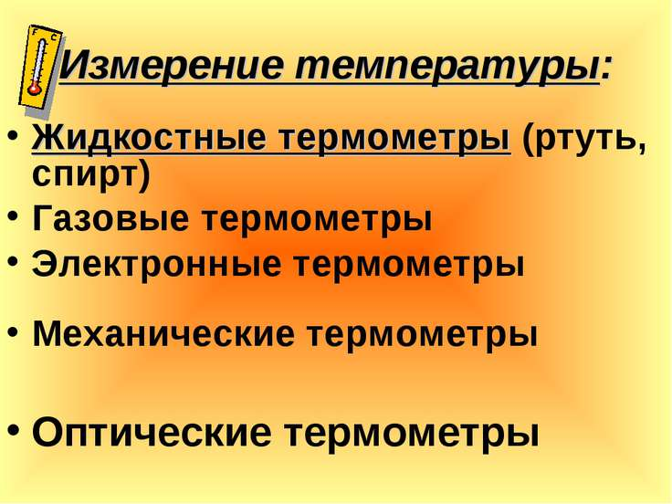 Измерение температуры: Жидкостные термометры (ртуть, спирт) Газовые термометр...