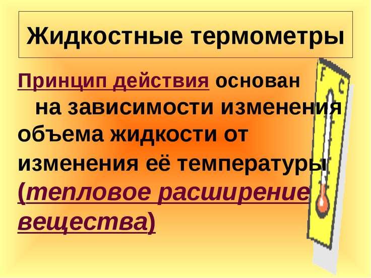Жидкостные термометры Принцип действия основан на зависимости изменения объем...