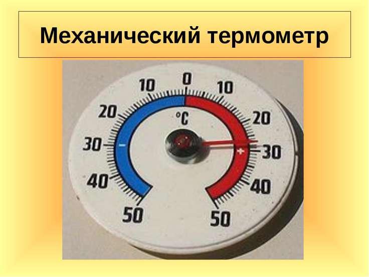 Механический термометр