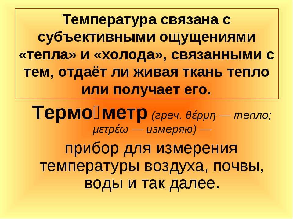 Температура связана с субъективными ощущениями «тепла» и «холода», связанными...