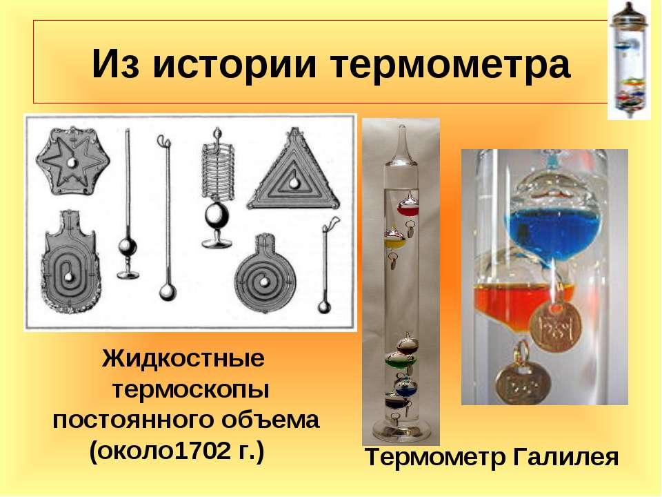 Из истории термометра Жидкостные термоскопы постоянного объема (около1702 г.)...