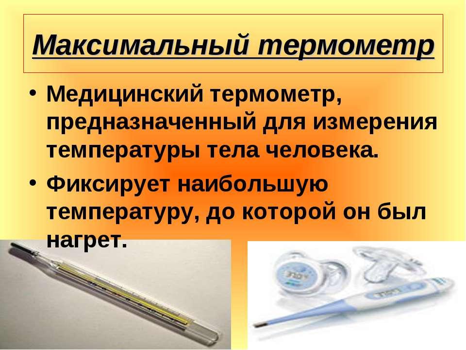 Максимальный термометр Медицинский термометр, предназначенный для измерения т...