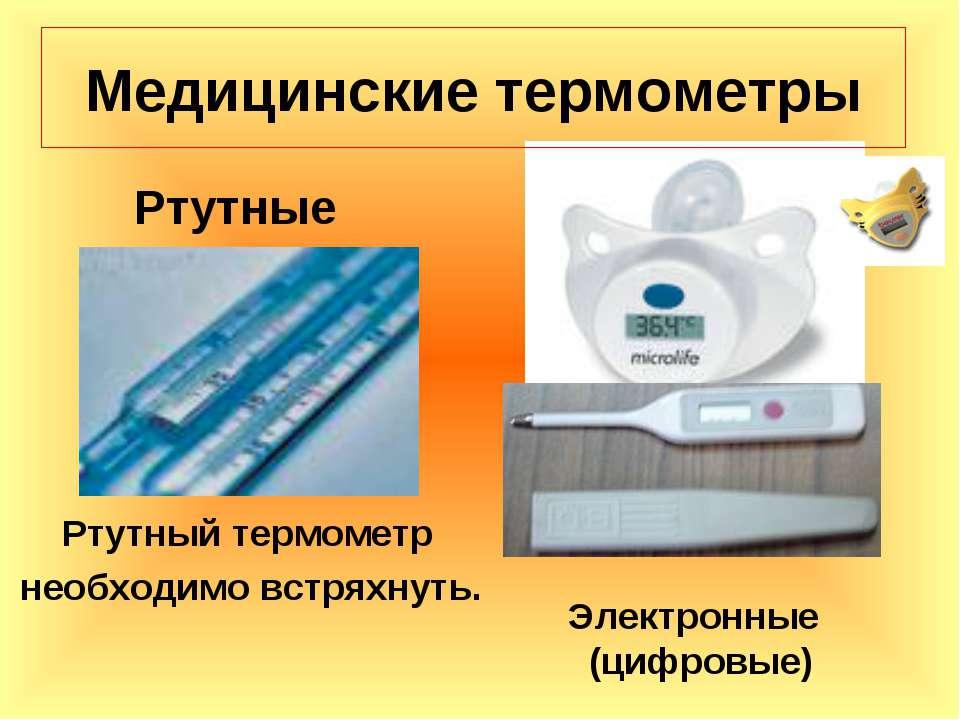 Медицинские термометры Электронные (цифровые) Ртутные Ртутный термометр необх...