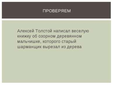 Алексей Толстой написал веселую книжку об озорном деревянном мальчишке, котор...