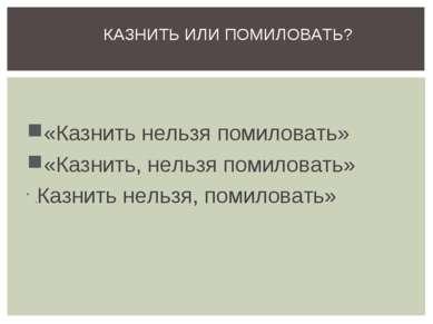 «Казнить нельзя помиловать» «Казнить, нельзя помиловать» «Казнить нельзя, пом...