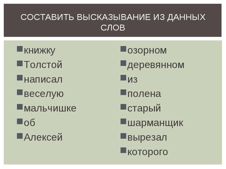 книжку Толстой написал веселую мальчишке об Алексей озорном деревянном из пол...