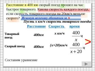 400км 400км х км/ч (х+20)км/ч Составим уравнение - = 1 на час быстрее разност...