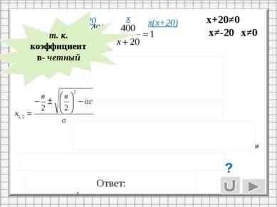 Не удовлетворяет условию задачи х≠0 х+20≠0 х≠-20 х+20 х х(х+20) 400(х+20) -40...