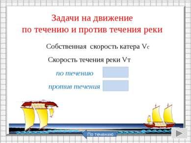 Задачи на движение по течению и против течения реки Собственная скорость кате...