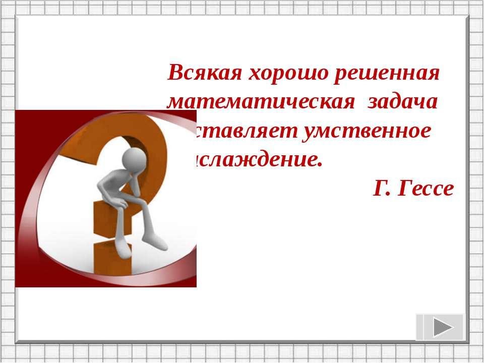 Всякая хорошо решенная математическая задача доставляет умственное наслаждени...