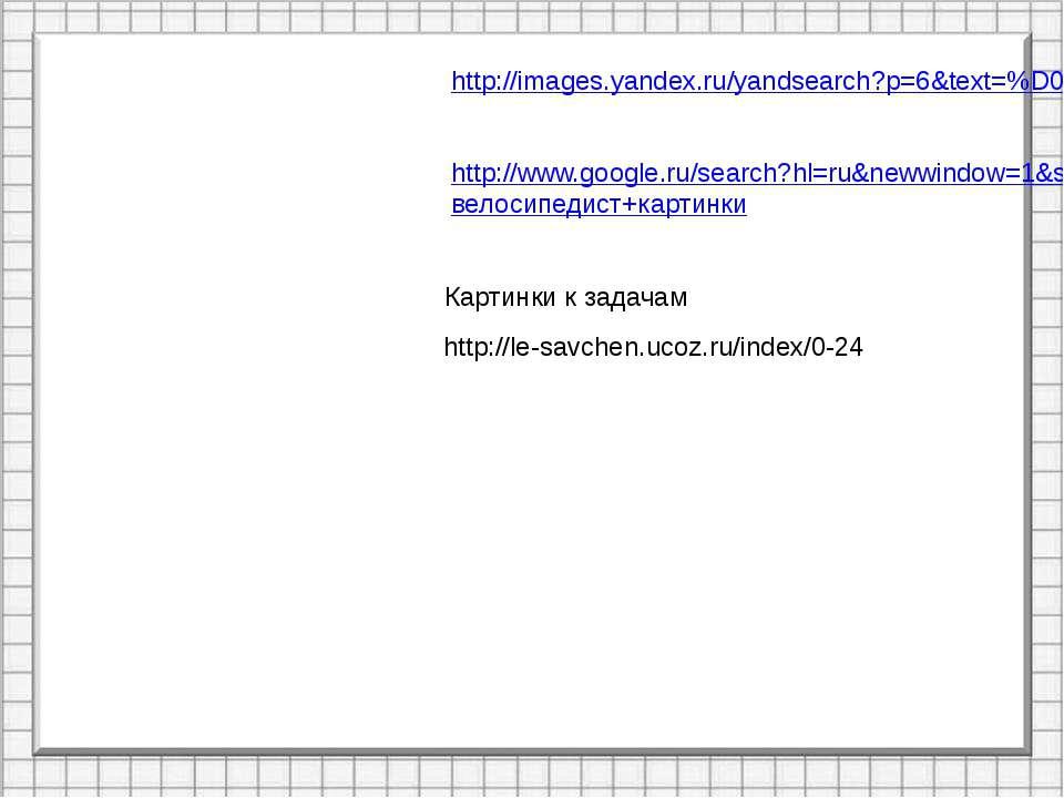http://images.yandex.ru/yandsearch?p=6&text=%D0%BF%D0%BE%D0%B5%D0%B7%D0%B4% h...