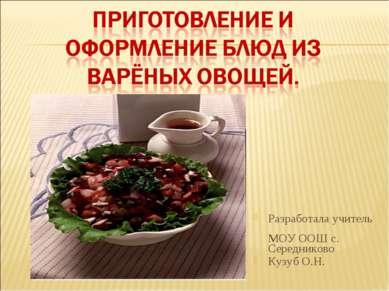 Разработала учитель МОУ ООШ с. Середниково Кузуб О.Н.