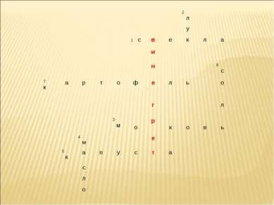 2 л у 1 с в е к л а и н 6 с 7 к а р т о ф е л ь о г л 3 м о р к о в ь 4 м е 5...