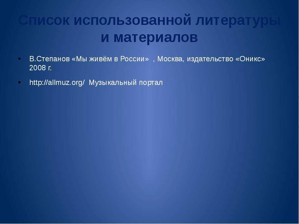 Список использованной литературы и материалов В.Степанов «Мы живём в России» ...