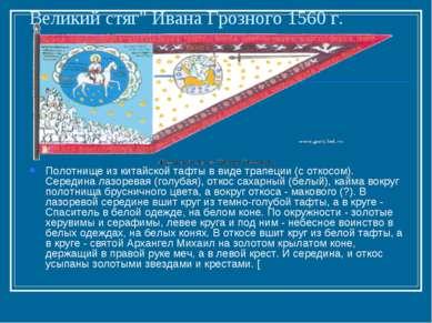 """Великий стяг"""" Ивана Грозного 1560 г. Полотнище из китайской тафты в виде трап..."""