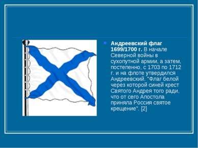 Андреевский флаг 1699/1700 г. В начале Северной войны в сухопутной армии, а з...