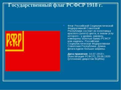 Государственный флаг РСФСР 1918 г. Флаг Российской Социалистической Федератив...