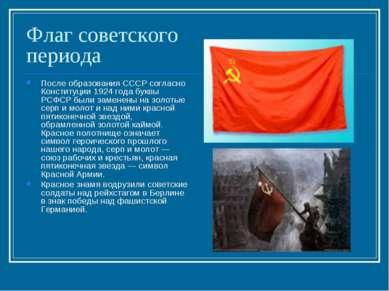 Флаг советского периода После образования СССР согласно Конституции 1924 года...