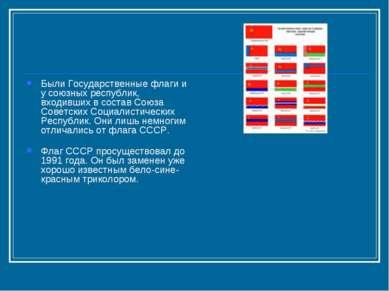 Были Государственные флаги и у союзных республик, входивших в состав Союза Со...