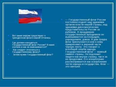 Вот какие версии существуют о трехцветном флаге нашей Отчизны. Где должен нах...