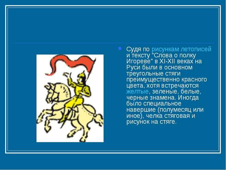 """Судя по рисункам летописей и тексту """"Слова о полку Игореве"""" в XI-XII веках на..."""