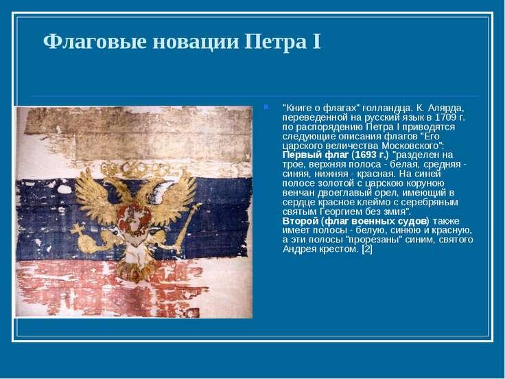 """Флаговые новации Петра I """"Книге о флагах"""" голландца. К. Алярда, переведенной ..."""