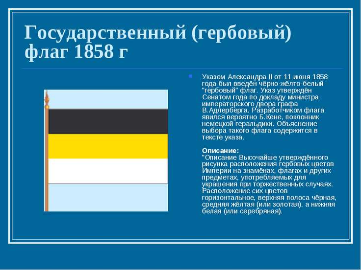 Государственный (гербовый) флаг 1858 г Указом Александра II от 11 июня 1858 г...