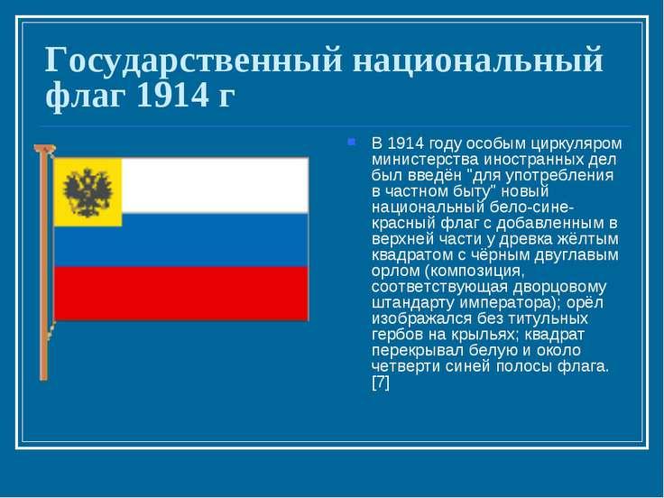 Государственный национальный флаг 1914 г В 1914 году особым циркуляром минист...