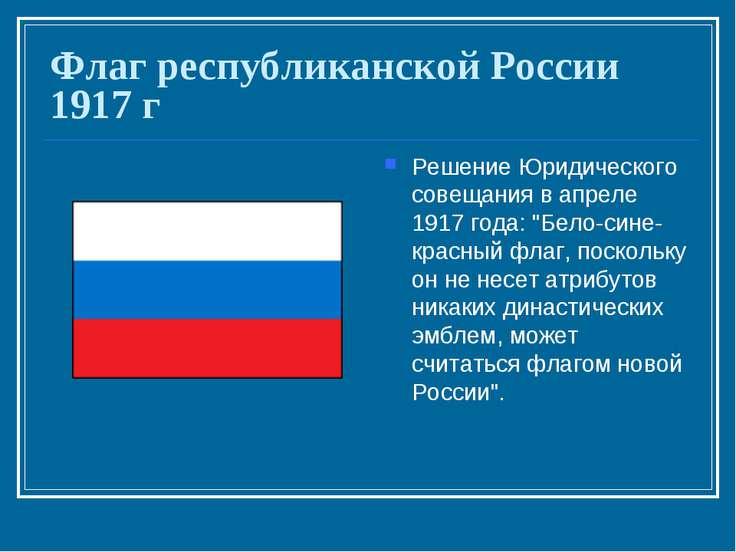 Флаг республиканской России 1917 г Решение Юридического совещания в апреле 19...