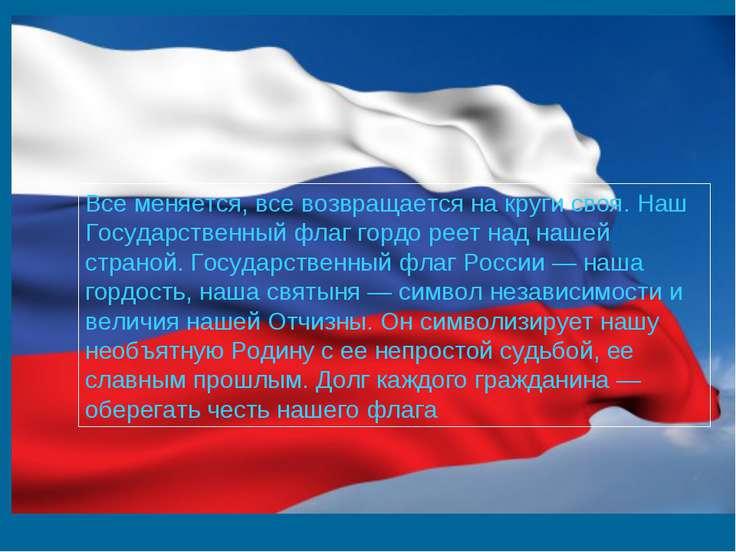 Все меняется, все возвращается на круги своя. Наш Государственный флаг гордо ...