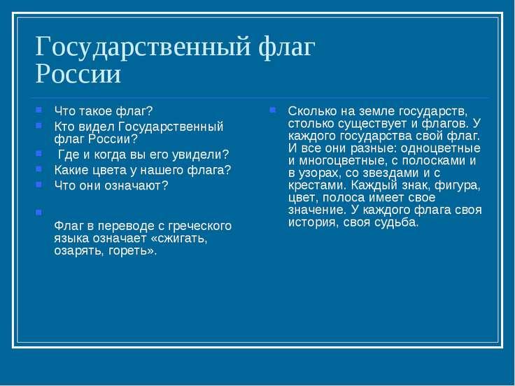 Государственный флаг России Что такое флаг? Кто видел Государственный флаг Ро...