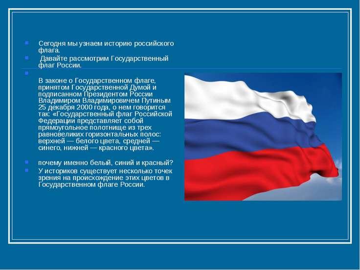 Сегодня мы узнаем историю российского флага. Давайте рассмотрим Государственн...