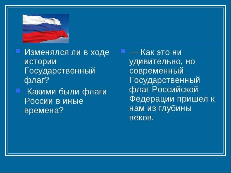 Изменялся ли в ходе истории Государственный флаг? Какими были флаги России в ...