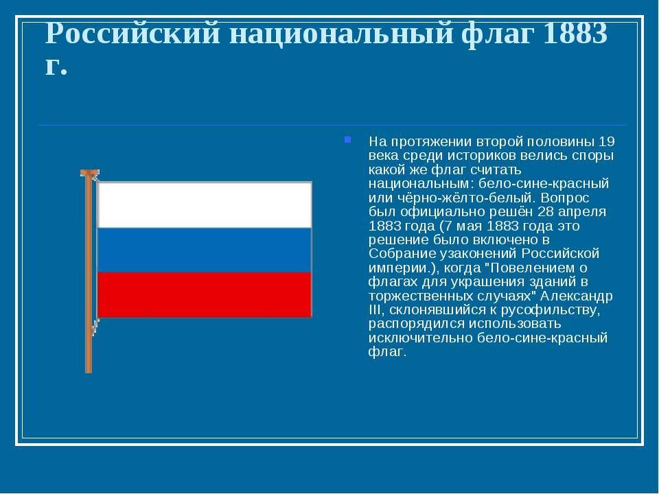 Российский национальный флаг 1883 г. На протяжении второй половины 19 века ср...