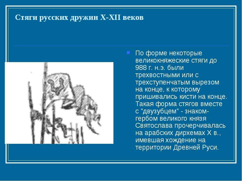 Стяги русских дружин X-XII веков По форме некоторые великокняжеские стяги до ...