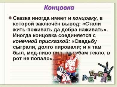 Сказка иногда имеет и концовку, в которой заключён вывод: «Стали жить-поживат...