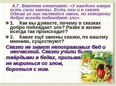 А.Г. Вампеев отмечает: «У каждого жанра есть свои законы. Есть они и в сказке...