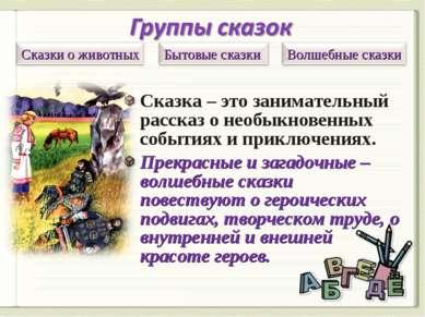Сказка – это занимательный рассказ о необыкновенных событиях и приключениях. ...