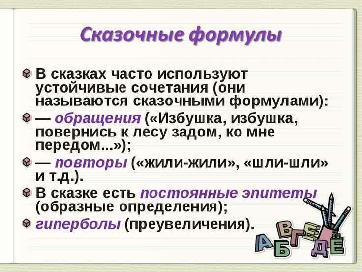 В сказках часто используют устойчивые сочетания (они называются сказочными фо...